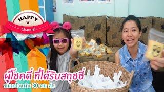 getlinkyoutube.com-ผู้โชคดี่ ที่ได้รับสกุชชี่ ขนมปังแผ่น 30 คน ค่ะ ฟิล์มและน้องฟิล์ว Happy Channel