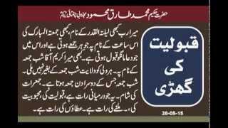getlinkyoutube.com-Dua Ki Qabooliyat K Auqat Hakeem Tariq Mehmood