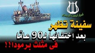 سفينة تظهر بعد إختفائها لـ90عاما فى مثلث برمودا!!