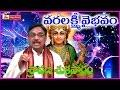 Where is Goddess Lakshmi Present ? -  Varalakshmi Vratham - Sravana Sukravaram - By Dr D.N.Deekshit