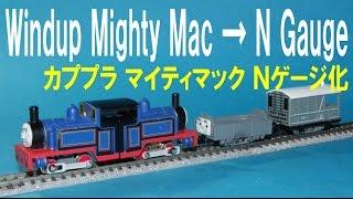 getlinkyoutube.com-Thomas & friends N gauge (Wind up MightyMack) カプセルプラレールきかんしゃトーマス マイティーマック Nゲージ化