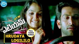 ATM Movie - Hrudaya Logililo Video Song || Prithviraj, Bhavana || Sukumar