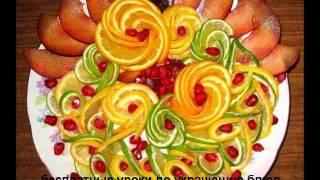getlinkyoutube.com-Как ярко, красиво и легко оформить фруктовую тарелку!
