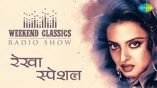 getlinkyoutube.com-Weekend Classic Radio Show | Rekha Special | रेखा स्पेशल | HD songs