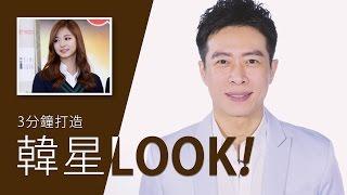 getlinkyoutube.com-三分鐘打造韓星Day & Night Look!Akin老師髮型教學