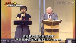 getlinkyoutube.com-台北研經培靈會(二)福音的真義