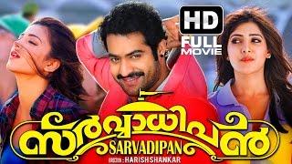 getlinkyoutube.com-Sarvadhipan Full Length Malayalam Movie Full HD