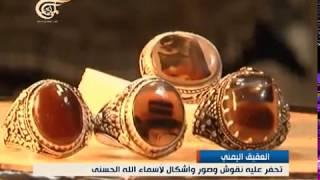 getlinkyoutube.com-العقيق اليمني   سر الأحجار الكريمة