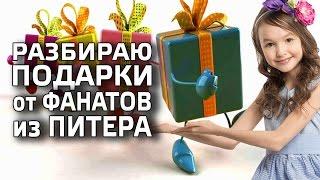 getlinkyoutube.com-VLOG: ПОДАРКИ  ОТ ПИТЕРЦЕВ. Арина Данилова (Голос дети)