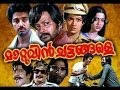 Maattuvin Chattangale 1982: Full Malayalam Movie