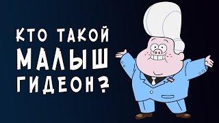 getlinkyoutube.com-Теории Гравити Фолз: Кто такой Малыш Гидеон?