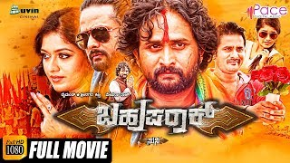 Bahuparaak–ಬಹುಪರಾಕ್ | New Kannada HD Movie 2017 | Srinagar Kitty | Meghana Raj | Bhavana Rao