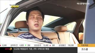 getlinkyoutube.com-[스타일M 카매거진] 쉐보레 임팔라, SM5 노바 TCE