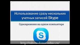 getlinkyoutube.com-Как установить несколько учетных записей Skype на одном компьютере