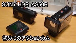 getlinkyoutube.com-念願のアクションカムを入手!色々試す 新型  SONY HDR-AS50とライブビューリモコン