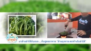 """getlinkyoutube.com-มาล้างลำไส้กันเถอะ...กับสูตรอาหาร """"ล้างอุจจาระตกค้างในลำไส้"""" : """"บันเทิงปากม้า"""" 06/01/58"""