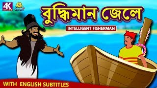 বুদ্ধিমান জেলে   Intelligent Fisherman | Rupkothar Golpo | Bangla Cartoon | Bengali Fairy Tales