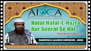 |RAHMATULLIL AALAMEEN CONFERENCE - AIDCA| - Shaikh Anzar Shah Qasmi