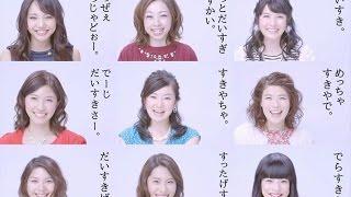 getlinkyoutube.com-【女子方言3】全国47都道府県の女の子がそれぞれの方言で「大好き」 ご当地 関西・東海