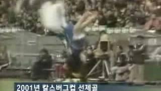getlinkyoutube.com-비운의 축구 천재 고종수