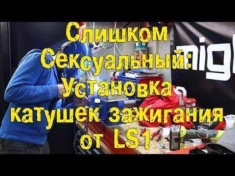 Установка катушек зажигания от LS1 (2Sexy) [BMIRussian]