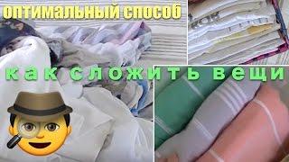 getlinkyoutube.com-Как сложить вещи в шкафу так, чтобы порядок сохранился надолго?