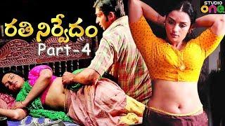 getlinkyoutube.com-Shweta Menon Telugu Movie Part -4| Rathinirvedam| Sreejit Vijay | Studio One