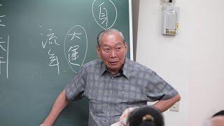 getlinkyoutube.com-八字課程(刑衝生剋的作用)