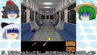 (ゆっくり脱出実況)ゆ~っくり脱出劇 第1活劇 「電車からの脱出」