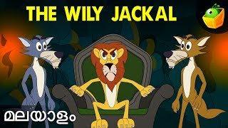 getlinkyoutube.com-Willy Jackal - Hitopadesha Tales In Malayalam - Animation/Cartoon Stories For Kids