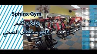 Sphinx Gym | تقيم نادي سفنكس الصحي