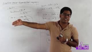 Trigonometric Ratios of Sub-Multiple Angles Part 01   উপগুণিতক কোণের ত্রিকোণমিতিক অনুপাত পর্ব ০১
