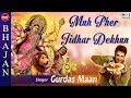 Muh Pher Jidhar Dekhun with Lyrics - Gurdas Maan - Sing Along - Mata Bhajans