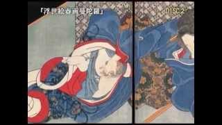 getlinkyoutube.com-『浮世絵春画曼陀羅』トレーラー DISC2