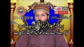 Molana Abdul Razzaq Sajid Topic Marnay Waly Ky Haqooq. 21.01.2018. Zafar Okara