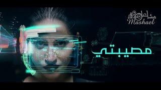 getlinkyoutube.com-مشاعل - مصيبتي (فيديو كليب حصري) | 2015