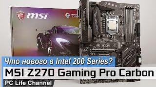 Intel 200 на примере MSI Z270 Gaming Pro Carbon