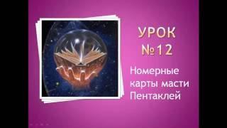 getlinkyoutube.com-Урок №12.  Номерные карты масти пентаклей