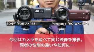 4Kビデオカメラをパナソニックとソニーで撮り比べしてみた