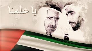getlinkyoutube.com-أغنية يا علمنا من أشعار صاحب السمو الشيخ محمد بن راشد آل مكتوم