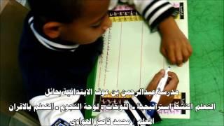 getlinkyoutube.com-استراتيجيات التعلم النشط : استراتيجية اللوحات ,استراتيجية لوحة النجوم| المعلم: محمد الهواوي
