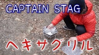 getlinkyoutube.com-【キャンプ道具】CAPTAIN STAG ヘキサ ステンレス ファイア グリル M 【アウトドア道具】