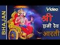 Sanidev Ki Aarti  [Rajasthani Shanidev Bhajan] by Rakesh Parik