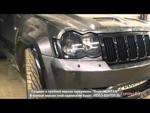 Jeep Grand Cherokee SRT8, Замена линз + DRL Crossfire MAX
