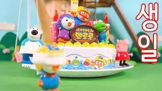 getlinkyoutube.com-생일인지는 잘 모르겠지만 축하해! ★뽀로로 장난감 애니 캐릭온 TV