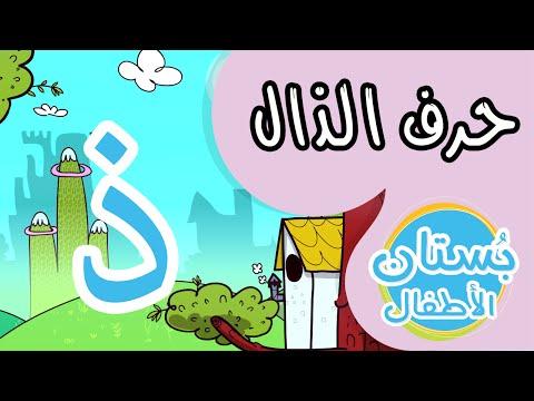 شهر الحروف: حرف الذال (ذ) | فيديو تعليمي للأطفال