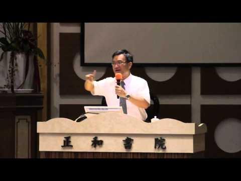 20121111 佈施的功德與感應 廖瑞民 正和書院  正和人才進階班