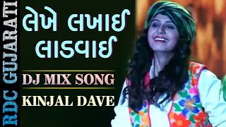 getlinkyoutube.com-Kinjal Dave New Song | લેખે લખાઈ લાડવાઈ | Rock Remix | Video Song | Gujarati DJ Mix song 2016