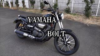 getlinkyoutube.com-ヤマハ BOLT/ボルト 足つき・車体の大きさ編