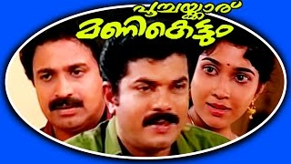 getlinkyoutube.com-Poochakkaru Manikettum   Malayalam Super Hit Full Movie HD   Mukesh & Sunitha